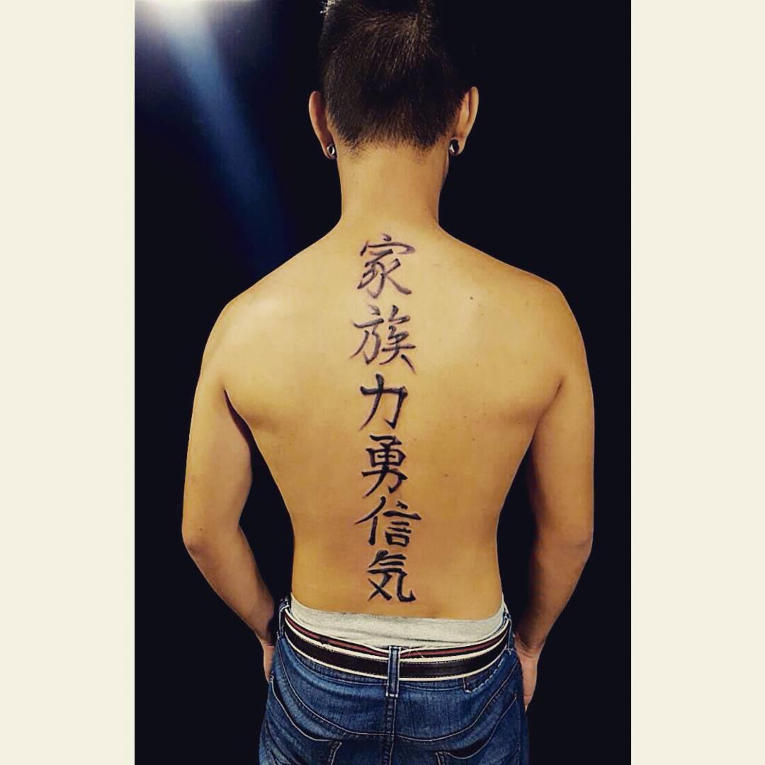 Asian Hieroglyphs Tattoo on Spine by fdaminhaum